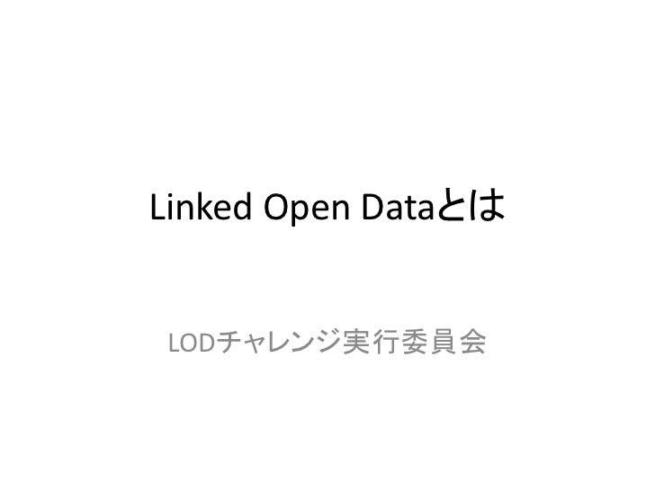 Linked Open DataとはLODチャレンジ実行委員会
