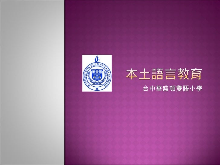 台中華盛頓雙語小學