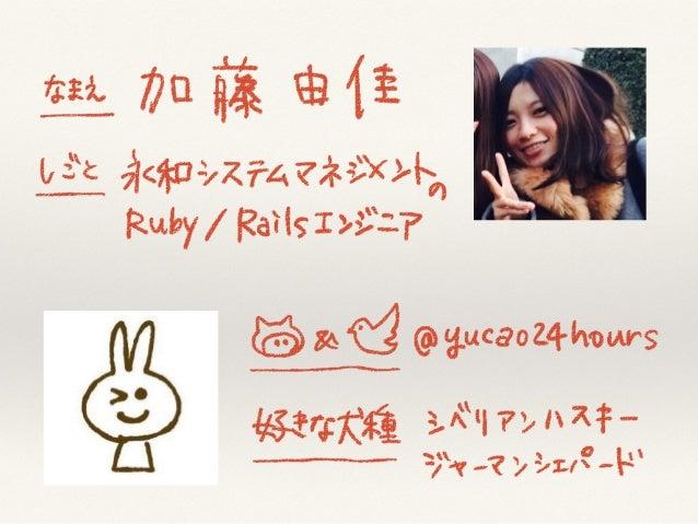 なまえ 加藤由佳 永和システムマネジメントの Ruby/Rails エンジニア Twitter, GitHub: @yucao24hours