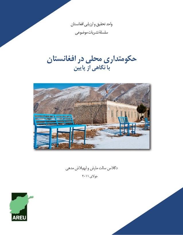 افغانستانارزیابیوتحقیقواحد موضوعینشریاتسلسلۀ افغانستان در محلی حکومتداری پایین از نگاهی با...