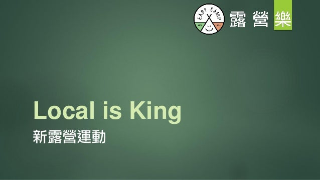 Local is King 新露營運動
