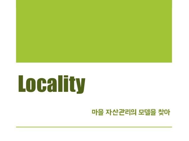 Locality 마을 자산관리의 모델을 찾아