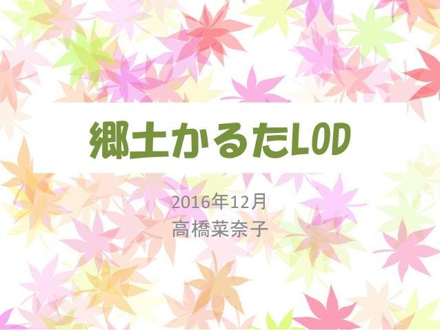 郷土かるたLOD 2016年12月 高橋菜奈子