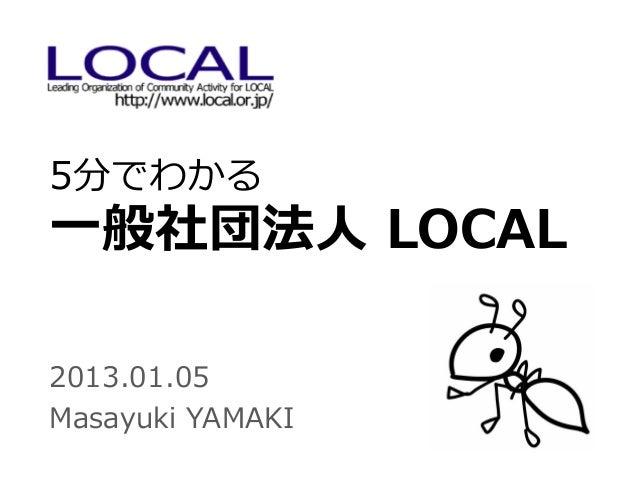 5分でわかる一般社団法人 LOCAL2013.01.05Masayuki YAMAKI