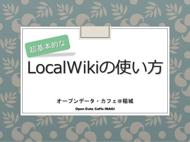 LocalWikiの使い方 オープンデータ・カフェ@稲城 Open Data Caffe INAGI