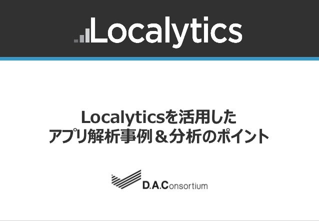 Localyticsを活用したアプリ解析事例&分析のポイント     ©2012 D.A.Consortium All rights reserved