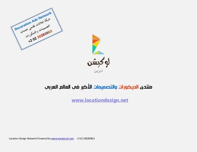 Location Design Network Powered by www.masteryit.com +2 02 38383863 منتدىالديكوراتوالتصميماتالعربى العالم فى...