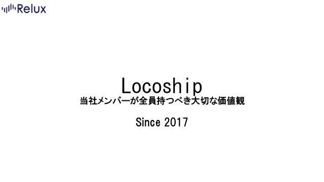 confidential Locoship 当社メンバーが全員持つべき大切な価値観 Since 2017