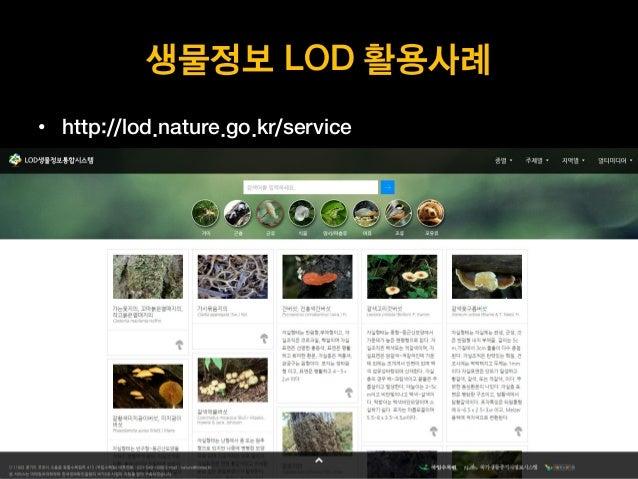Linked Data & Semantic Web Technology 생물정보 LOD 활용사례 • http://lod.nature.go.kr/service