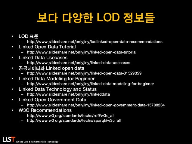 Linked Data & Semantic Web Technology 보다 다양한 LOD 정보들 • LOD 표준 – http://www.slideshare.net/onlyjiny/lodlinked-open-data-rec...