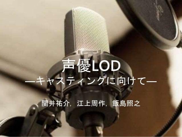 声優LOD ―キャスティングに向けて― 関井祐介,江上周作,飯島照之