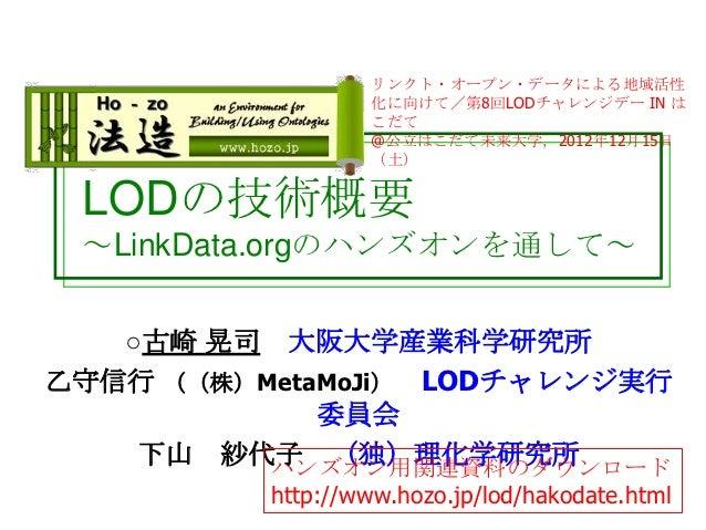 リンクト・オープン・データによる地域活性                   化に向けて/第8回LODチャレンジデー IN は                   こだて                   @公立はこだて未来大学,2012年1...