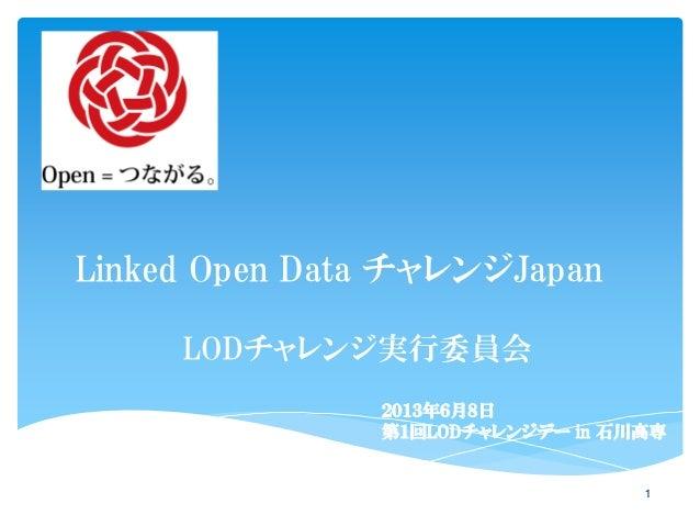 Linked Open Data チャレンジJapan LODチャレンジ実行委員会 1 2013年6月8日 第1回LODチャレンジデー in 石川高専