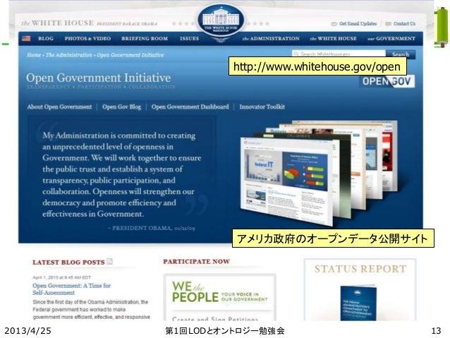 2013/4/25 第1回LODとオントロジー勉強会 http://www.whitehouse.gov/open アメリカ政府のオープンデータ公開サイト 13