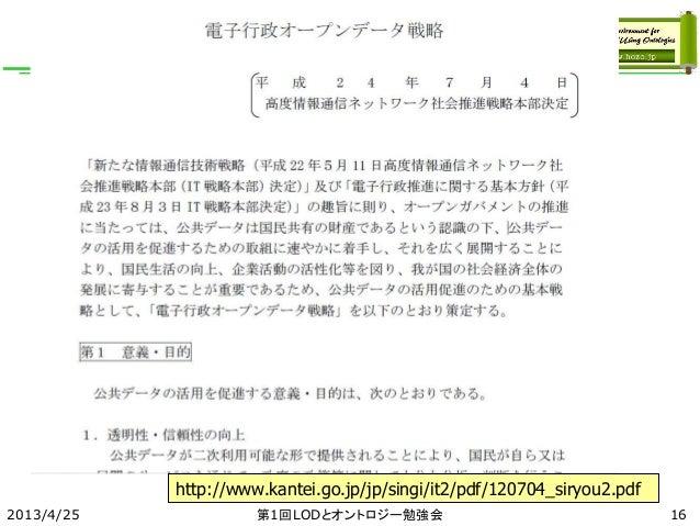 2013/4/25 第1回LODとオントロジー勉強会 http://www.kantei.go.jp/jp/singi/it2/pdf/120704_siryou2.pdf 16