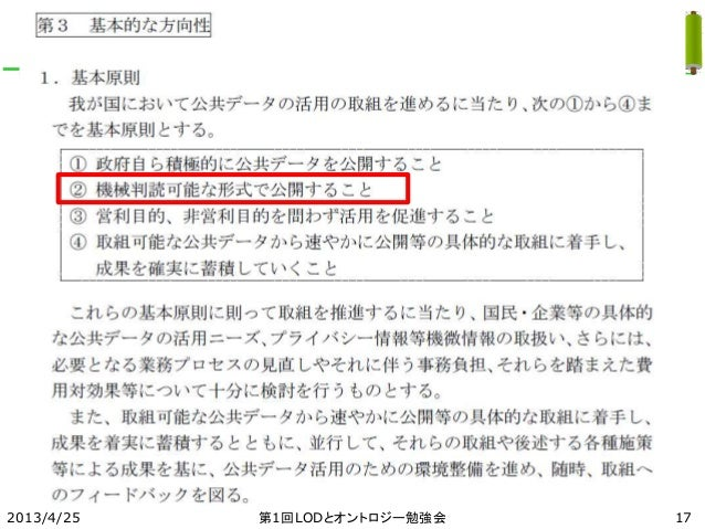 2013/4/25 第1回LODとオントロジー勉強会 17