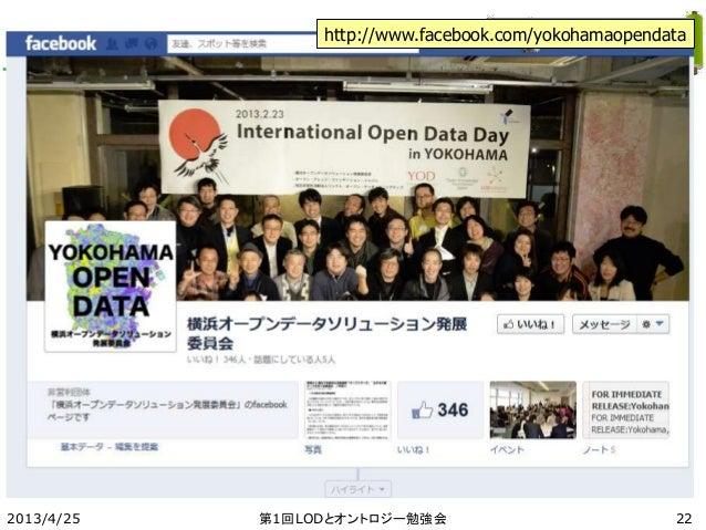 2013/4/25 第1回LODとオントロジー勉強会 http://www.facebook.com/yokohamaopendata 22