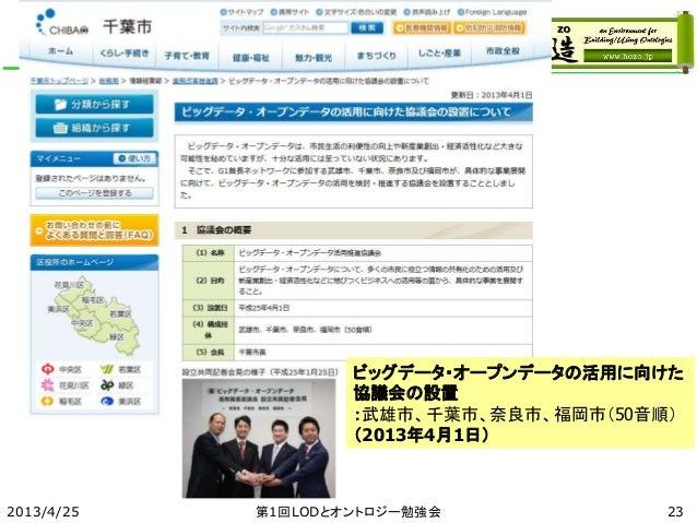 2013/4/25 第1回LODとオントロジー勉強会 ビッグデータ・オープンデータの活用に向けた 協議会の設置 :武雄市、千葉市、奈良市、福岡市(50音順) (2013年4月1日) 23