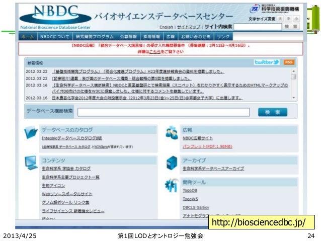 2013/4/25 第1回LODとオントロジー勉強会 http://biosciencedbc.jp/ 24