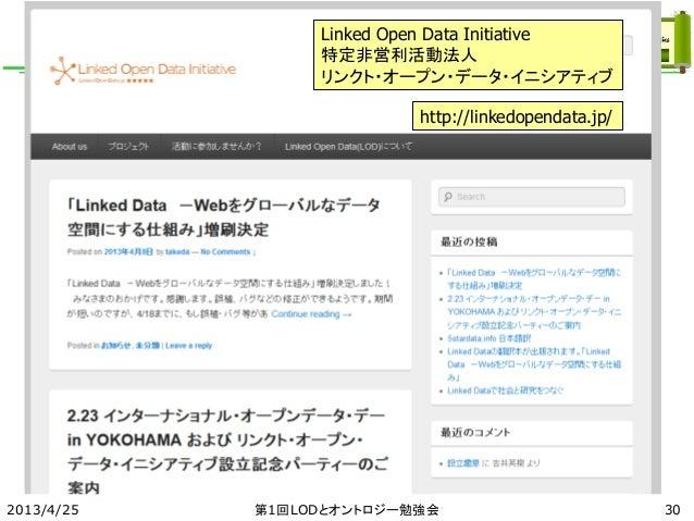 2013/4/25 第1回LODとオントロジー勉強会 30 Linked Open Data Initiative 特定非営利活動法人 リンクト・オープン・データ・イニシアティブ http://linkedopendata.jp/
