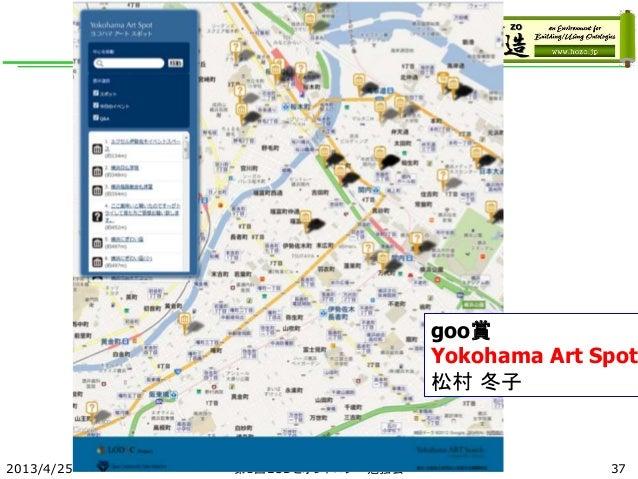 2013/4/25 第1回LODとオントロジー勉強会 goo賞 Yokohama Art Spot 松村 冬子 37