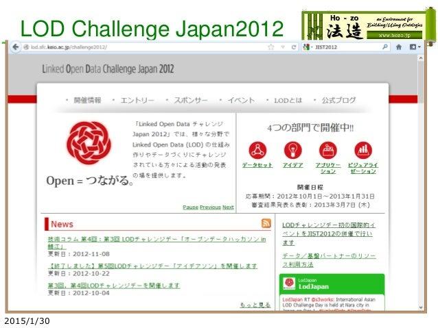 LOD Challenge Japan2012 2015/1/30