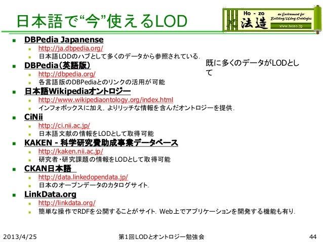 """日本語で""""今""""使えるLOD  DBPedia Japanense  http://ja.dbpedia.org/  日本語LODのハブとして多くのデータから参照されている.  DBPedia(英語版)  http://dbpedia...."""
