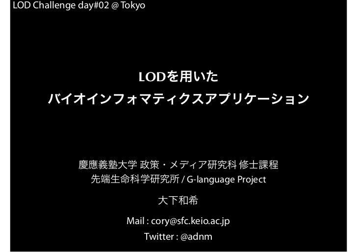 LOD Challenge day#02 @ Tokyo                          LOD                                     / G-language Project        ...
