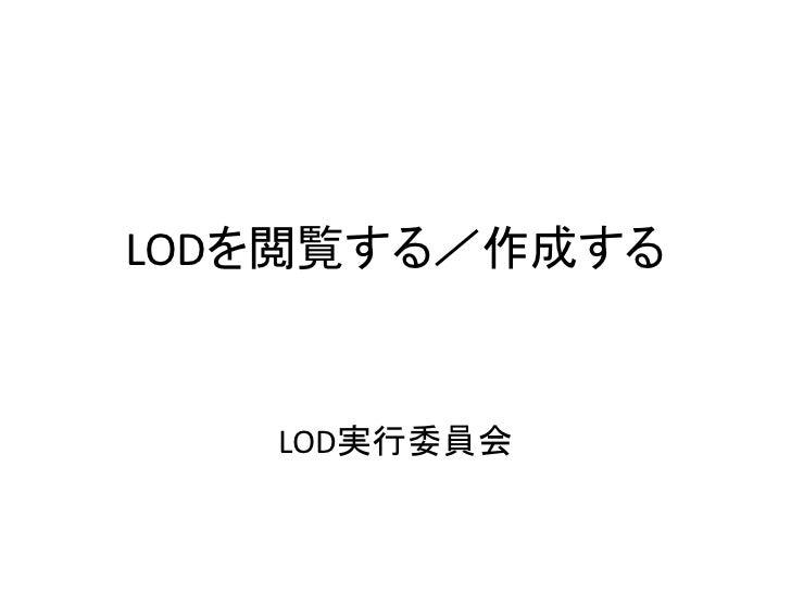 LODを閲覧する/作成する   LOD実行委員会