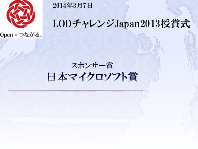 2014年3月7日 LODチャレンジJapan2013授賞式