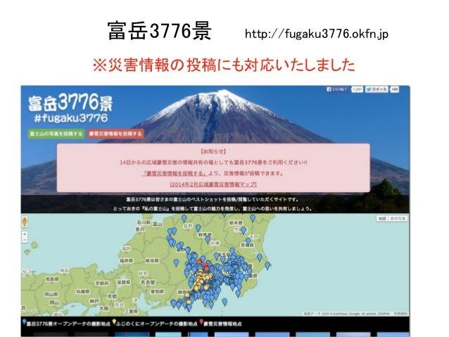 富岳3776景 http://fugaku3776.okfn.jp ※災害情報の投稿にも対応いたしました