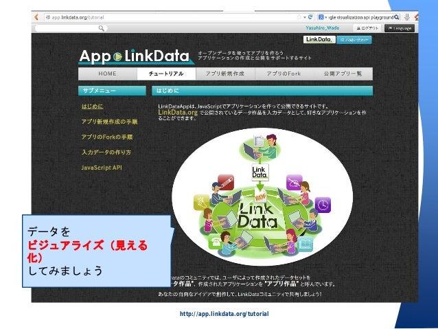 データを ビジュアライズ(見える 化) してみましょう http://app.linkdata.org/tutorial
