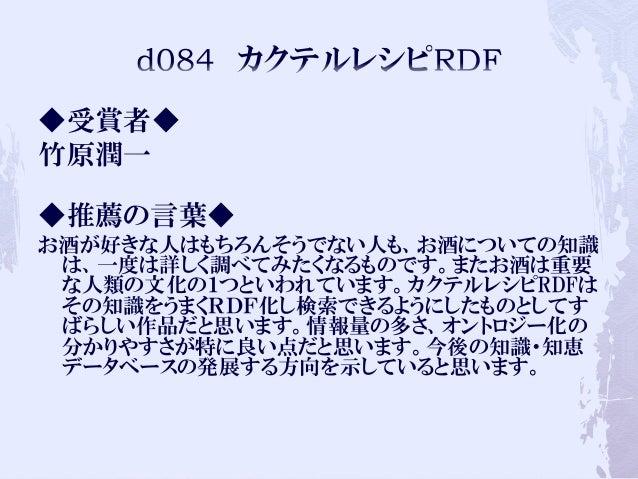 LODチャレンジ Japan 2013 審査員特別賞 学生奨励賞1 Slide 2