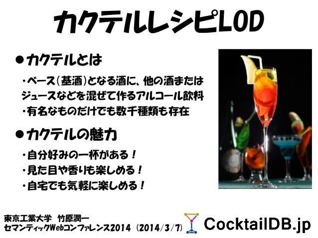 LODチャレンジ Japan 2013 審査員特別賞 学生奨励賞1 Slide 3