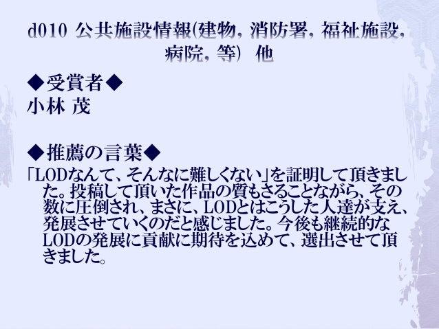 LODチャレンジ Japan 2013 審査員特別賞 LOD推進賞 Slide 2