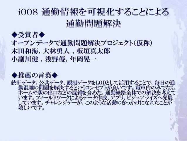 LODチャレンジ Japan 2013 アイディア部門 優秀賞 Slide 2