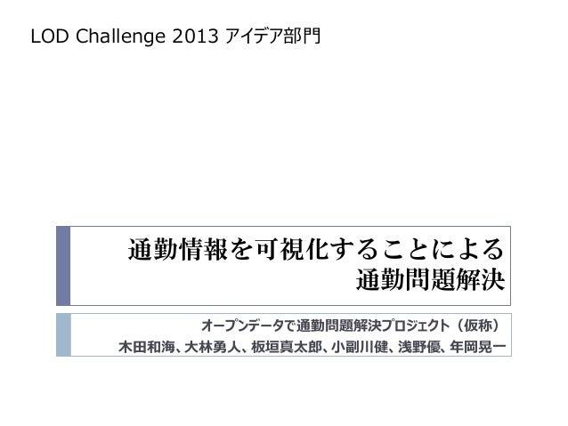LODチャレンジ Japan 2013 アイディア部門 優秀賞 Slide 3