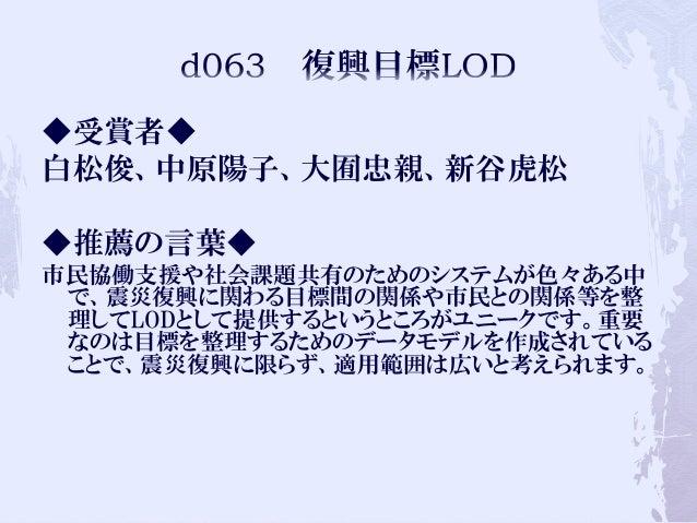 LODチャレンジ Japan 2013 データセット部門 優秀賞 Slide 2