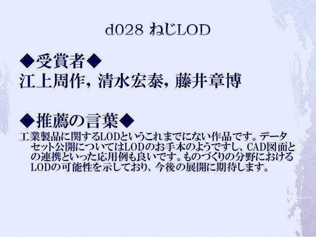 LODチャレンジ Japan 2013 データセット部門 最優秀賞 Slide 2