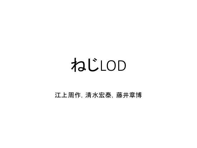 LODチャレンジ Japan 2013 データセット部門 最優秀賞 Slide 3