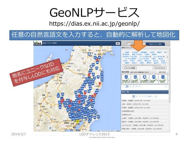 GeoNLPサービス https://dias.ex.nii.ac.jp/geonlp/ 任意の自然言語文を入力すると、自動的に解析して地図化 2014/3/7 LODチャレンジ2013 4