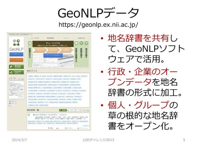 GeoNLPデータ https://geonlp.ex.nii.ac.jp/ • 地名辞書を共有し て、GeoNLPソフト ウェアで活用。 • 行政・企業のオー プンデータを地名 辞書の形式に加工。 • 個人・グループの 草の根的な地名辞 書を...