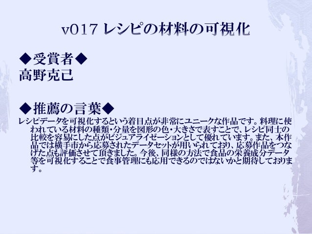 LODチャレンジ Japan 2013 ビジュアライゼーション部門 優秀賞 Slide 2