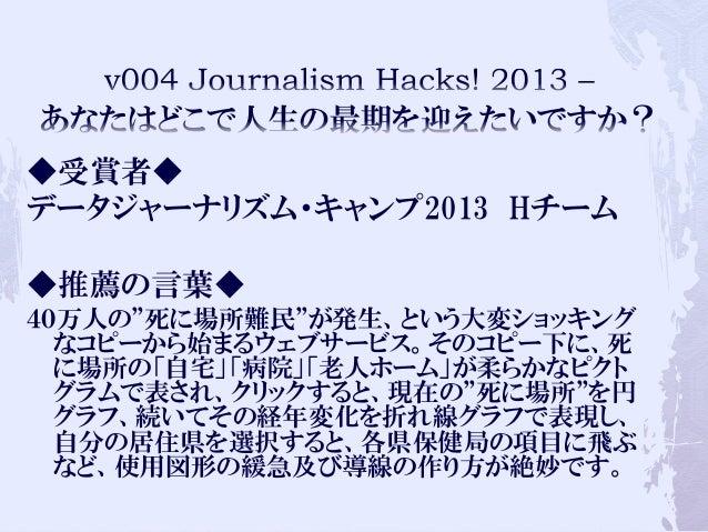 LODチャレンジ Japan 2013 ビジュアライゼーション部門 最優秀賞 Slide 2