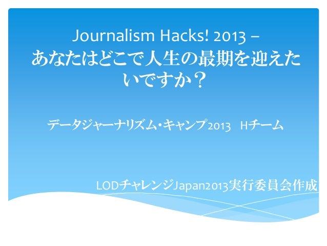 LODチャレンジ Japan 2013 ビジュアライゼーション部門 最優秀賞 Slide 3