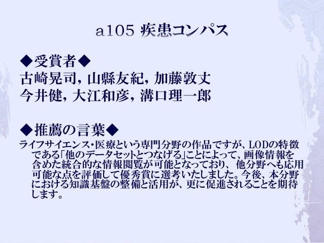 LODチャレンジ Japan 2013 アプリケーション部門 優秀賞 Slide 2