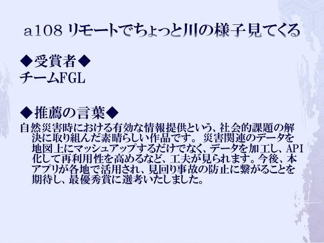 LODチャレンジ Japan 2013 アプリケーション部門 最優秀賞 Slide 2