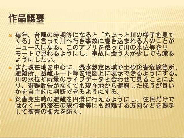 LODチャレンジ Japan 2013 アプリケーション部門 最優秀賞 Slide 3