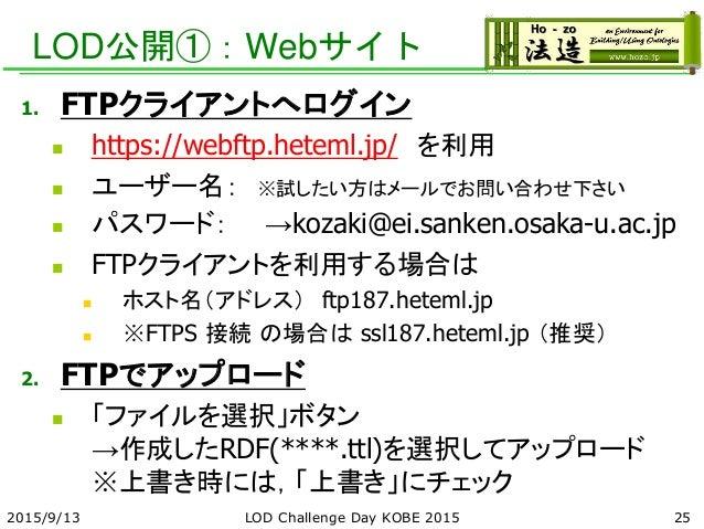 LOD公開①:Webサイト 1. FTPクライアントへログイン  https://webftp.heteml.jp/ を利用  ユーザー名: ※試したい方はメールでお問い合わせ下さい  パスワード: →kozaki@ei.sanken.o...