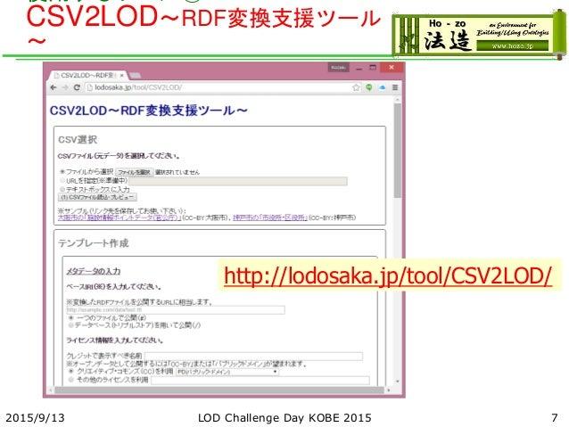 使用するツール① CSV2LOD~RDF変換支援ツール ~ 2015/9/13 LOD Challenge Day KOBE 2015 7 http://lodosaka.jp/tool/CSV2LOD/